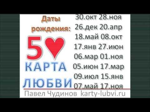 Карта любви Пять черви. Даты рождения 30 октября,  28 ноября, 26 декабря, 20 апреля, 18 мая,