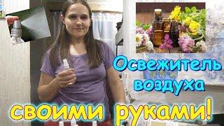 Освежитель воздуха своими руками. (06.19г.) Семья Бровченко.