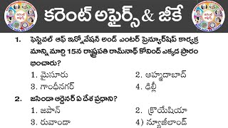 Current Affairs And G.K in Telugu    Latest Gk and Current Affairs in Telugu.
