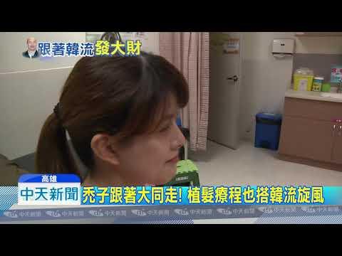 20181210中天新聞 韓國瑜低調訪長庚 結合觀光推國際醫療