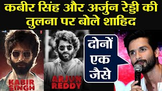 Shahid Kapoor's epic answer on Kabir Singh vs Arjun Reddy comparisons,Find here | FilmiBeat