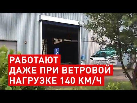 видео: Промышленные ворота для склада dynaco выдерживают мощный ветер-ураган до 140 км/ч (как у вертолета)