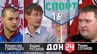 СПОРТ-на-Дону 16 ФЕВРАЛЯ 2016 ДОН24