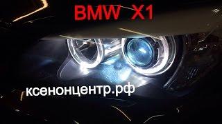 BMW X1. Установка ангельских глаз и линзы биксенон.(Продажа и установка линз Санкт-Петербург. Наш сайт ксенонцентр.рф Наша группа vk.com/zumato., 2015-02-25T21:45:12.000Z)