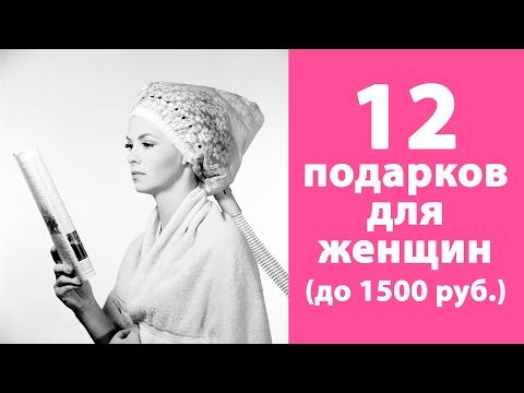 Что подарить женщине и девушке на 8 марта | Идеи бюджетных подарков для женщин