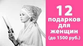 видео Что подарить жене: идеи подарков жене на день рождения