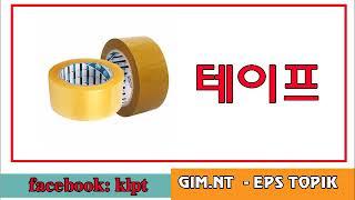 TỪ VỰNG CẦN HỌC CHO VÒNG 2 (Phần 3) - Kỳ thi Xuất khẩu lao động Hàn Quốc