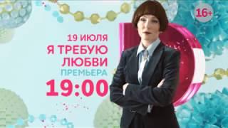 Сериал Я требую любви (2018) 1-4 серии фильм мелодрама на Домашнем канале - анонс