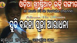 STUTI BANDANA PUJA ARADHANA । Satish Pani ।Odia Christian Latest classical Lyrics  song ।
