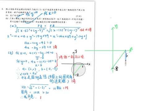 中五數學_第十四課大測_取高分重點Q1,Q2,Q4,Q8b,Q9c,Q10(挑戰題) - YouTube