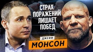 Джефф Монсон - о Хабибе и Емельяненко / Спорт и самооценка / Оскар Хартманн