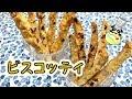 ビスコッティ 簡単レシピ(Nuts & Dried Fruits Biscotti Recipe)【パンダワンタン】