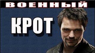 Военные сериалы 2017 КРОТ русские фильмы о войне #HD 1080