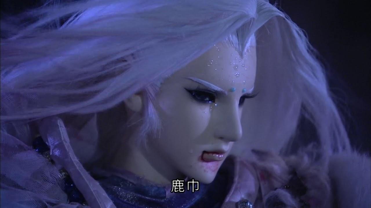 【靖玄錄下闋】鹿狐之戰 恩斷 義不絕 - YouTube