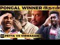 Petta vs Viswasam - Audience choice for this Pongal | Rajinikanth | Ajith Kumar | DC