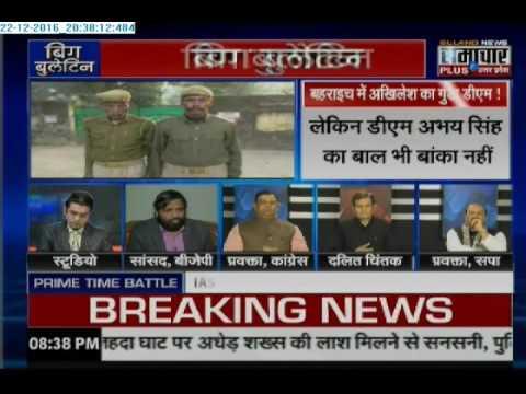 Big Bulletin UP 2: Baharaich DM Abhay Singh beats Home-Guards Mercilessly