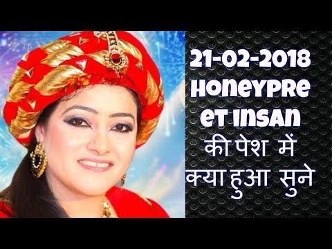 21-02-2018  honeypreet insan  की पेश  में  क्या हुआ  सुने