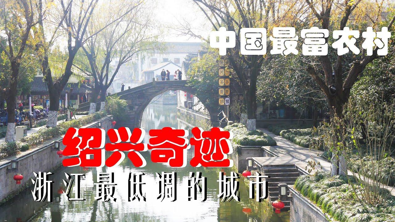 中国最富农村,竟然这个样子!浙江最低调的城市,创造绍兴奇迹,太牛了!用实力说话的江南水乡!