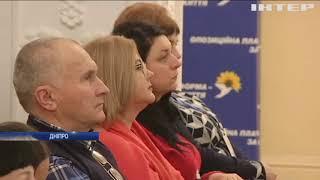 Лідери ОПЗЖ обговорили важливі питання з жителями Дніпропетровщини та Харківщини