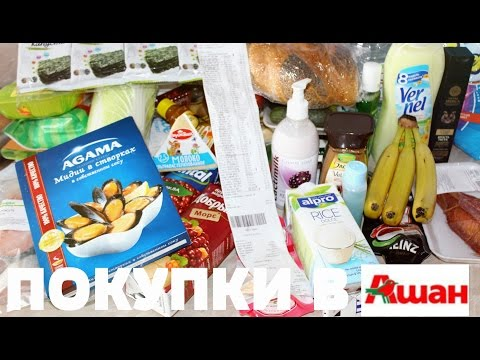 Покупки в Ашане II Цены на продукты в Москве 2016 II Что я ем?