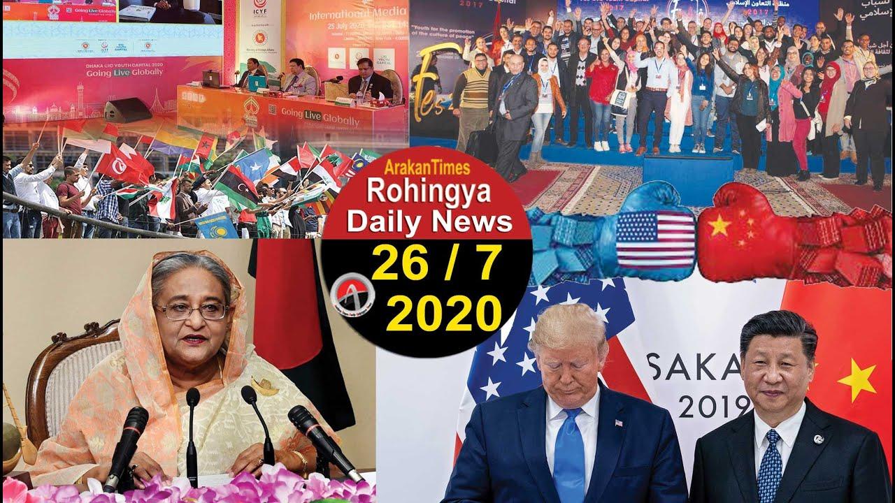 #Rohingya #News Today 26 July 2020 | أخبار #أراكان باللغة #الروهنجية# | ရိုဟင္ဂ်ာ ေန႔စဥ္ သတင္း