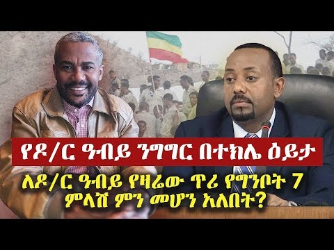 Dr Abiy Ahmed Speech on Ethiopia & Eritrea from YouTube · Duration:  14 minutes 47 seconds