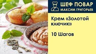 Крем «Золотой ключик» . Рецепт от шеф повара Максима Григорьева