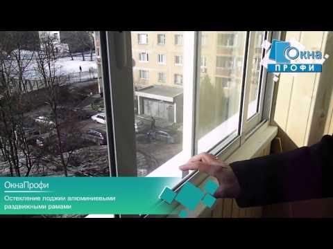 Алюминиевые окна Проведал Provedal в Москве низкие