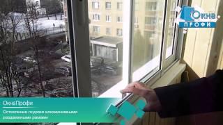 Алюминиевые рамы для балкона(Раздвижные алюминиевые балконные рамы в действии. Более подробно об алюминиевых балконных рамах можно..., 2015-05-25T21:01:37.000Z)