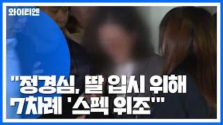 """""""남편이 민정수석 되자 미용사 통해 차명 투자""""...정…"""