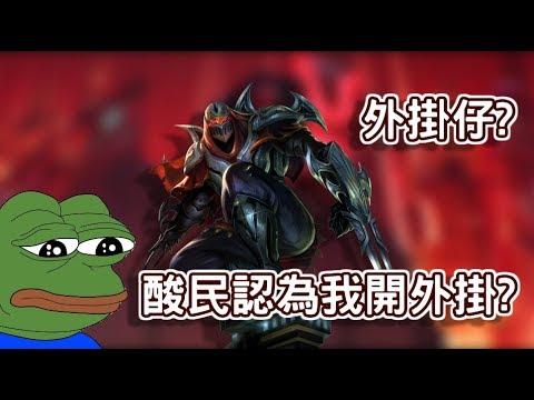 【EDD】酸民認為我開外掛? |滴滴a李星 無情開踢!