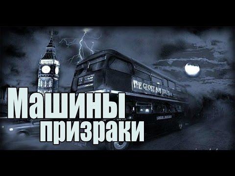 ПРИЗРАКИ на дороге СУЩЕСТВУЮТ. Истории автомобилистов.