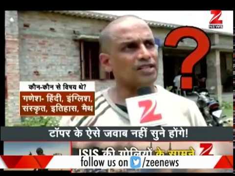 Bihar Topper Fails To Answer Simple Questions | बिहार टोपर हुए ज़ी न्यूज़ टेस्ट में फेल