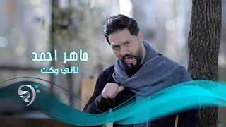 ماهر احمد - تالي وكت ( النسخة الاصلية ) فيديو كليب حصري