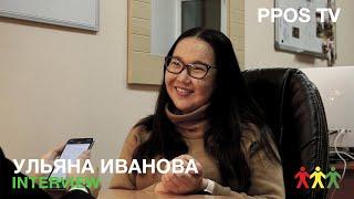 ППОС TV первое интервью