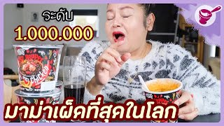 The spiciest instant noodles: Ghost pepper noodles l Is it really that spicy!? l Yainang