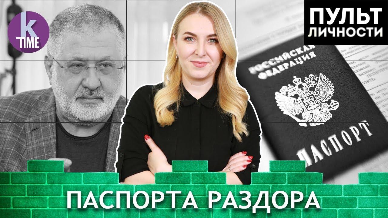 Украину штормит: паспорта РФ и заявления Коломойского - #45 Пульт личности