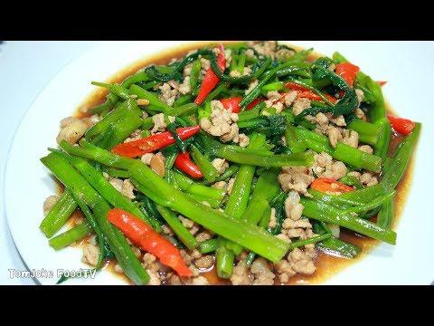 วิธีทำผัดผักบุ้งหมูสับใส่เต้าเจี้ยวหอมๆ Stir Fried Chinese Morning Glory