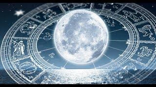 Луна в знаках зодиака. Часть 2