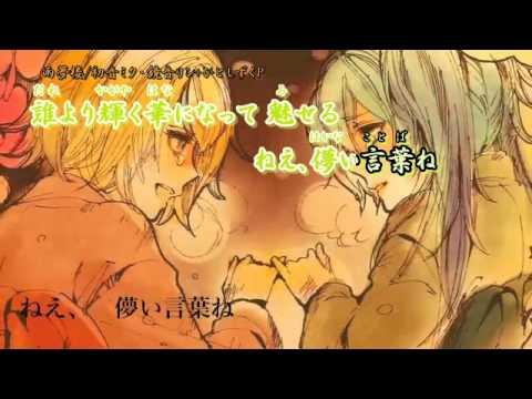 Miku Rin Ama Yume Rou ROMAJI