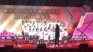 港島各界慶回歸2017-sing it