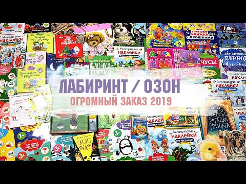 ДЕТСКИЕ КНИГИ Лабиринт ру и ОЗОН ру • ОГРОМНЫЙ ЗАКАЗ НА 30 000 РУБЛЕЙ 📚📖