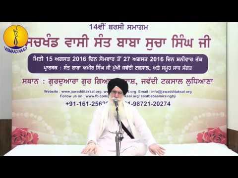 14th Barsi Sant Baba Sucha Singh ji: Giani Jaswant singh ji (22)