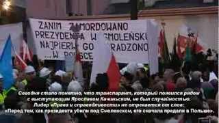 Качиньский Войну не планируем, но Россию не боимся