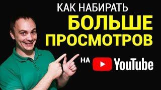 Переоптимизация видео или как увеличить просмотры на youtube?