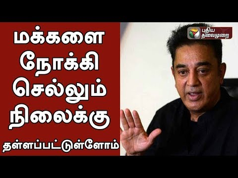 Live: Actor Kamalhassan addressing reporters after consulting about General Meet | #KamalHaasan