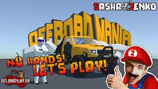 Offroad Mania Gameplay (Chin & Mouse Only)