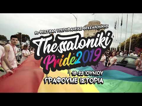 Ομοφυλοφιλικές και λεσβιακές εφαρμογές γνωριμιών