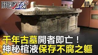 千年古墓開者即亡!神秘棺液保存不腐之軀 - 關鍵時刻精選 劉燦榮 馬西屏