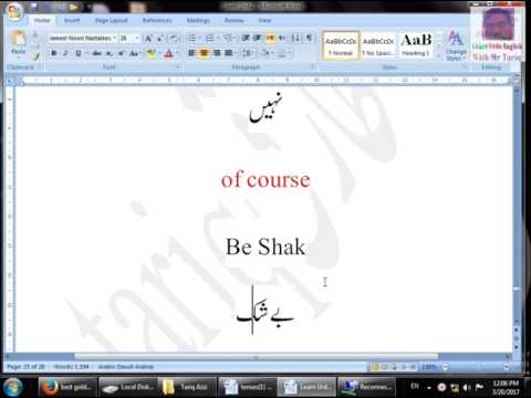 Lesson Nine 09 How To Learn Urdu phrases and sentences By Tariq Aziz